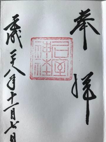 静岡県の伊豆にある石室神社の御朱印