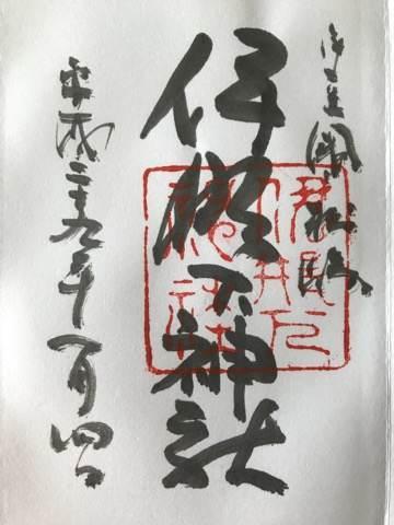 静岡県賀茂にある伊那下神社の御朱印