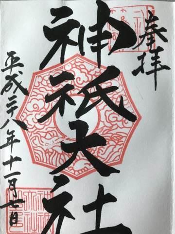 静岡県伊東市にある神祇大社(じんぎたいしゃ)の御朱印