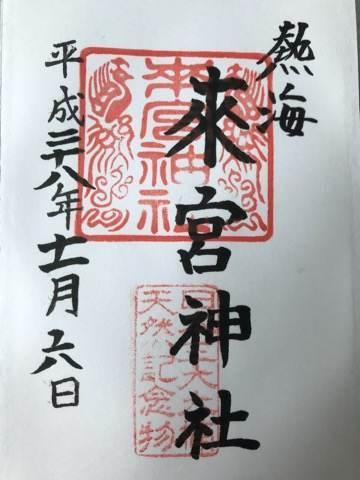 静岡県熱海市にある来宮神社の御朱印