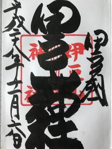 静岡県熱海市にある伊豆山神社の御朱印