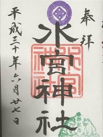 埼玉県富士見市にある水宮神社の御朱印