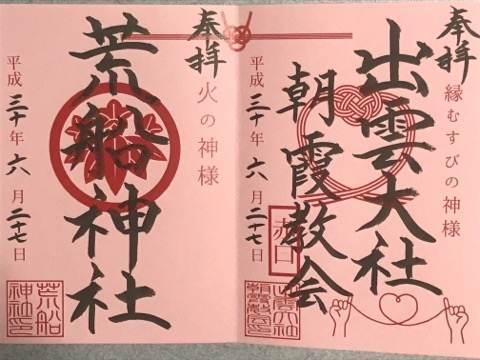 出雲大社朝霞教会の限定御朱印(書置き)