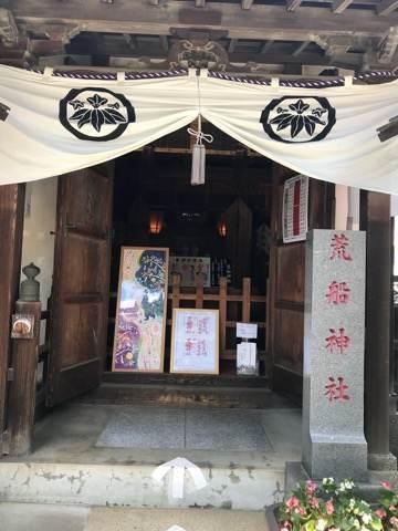 朝霞教会にある荒船神社