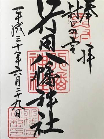 埼玉県にある行田八幡神社の御朱印