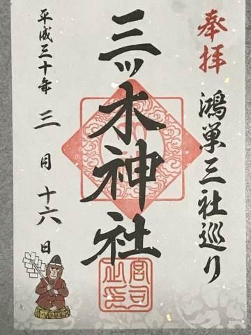 三ツ木神社の御朱印