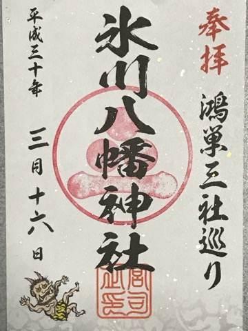 氷川八幡神社の御朱印