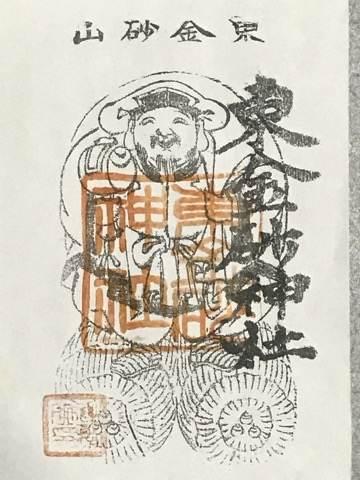 東金砂神社の御朱印