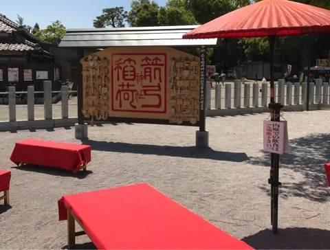 埼玉県・箭弓稲荷神社