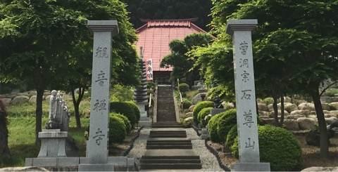 石尊山観音寺