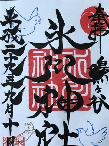 鳩ケ谷氷川神社の御朱印