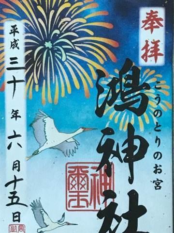 埼玉県・鴻巣神社の御朱印