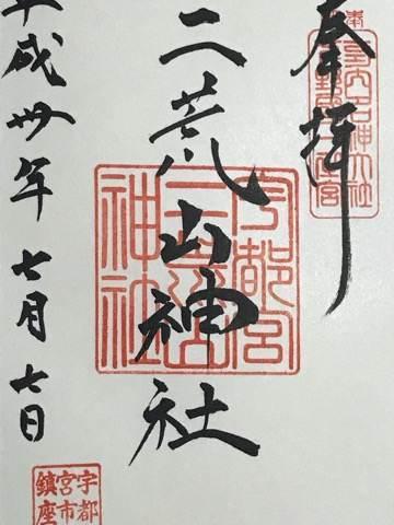 栃木県宇都宮市・二荒山神社の御朱印
