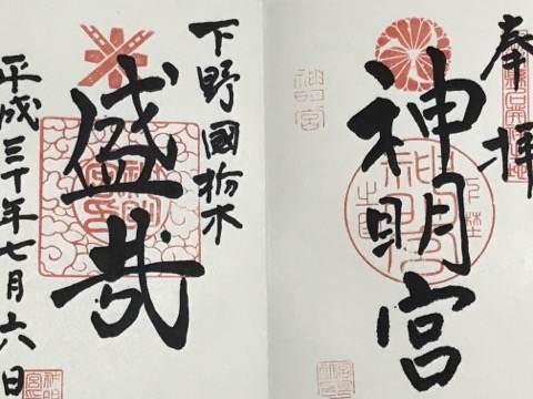 栃木市・神明社の御朱印