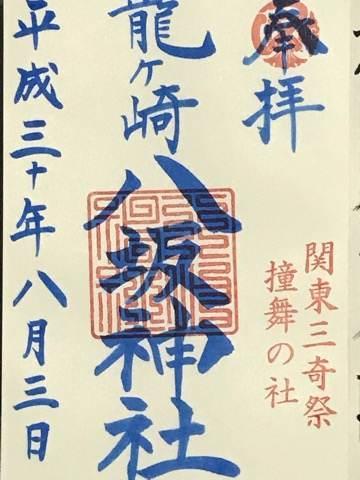 龍ヶ崎八坂神社の御朱印