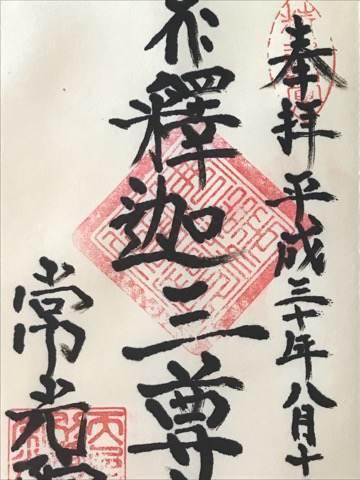 熊谷・常光院の御朱印