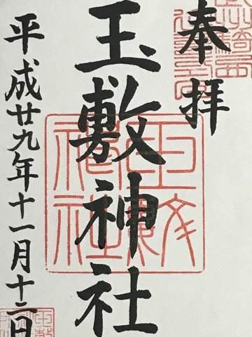 玉敷神社の御朱印