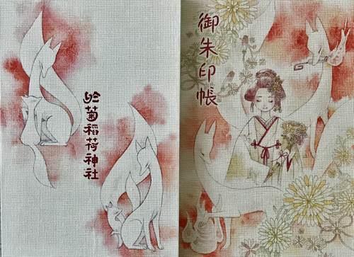 お菊稲荷神社の御朱印帳
