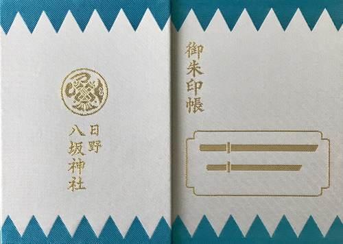 日野八坂神社の御朱印帳
