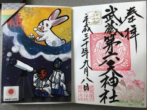 岩槻・武蔵第六天神社・御朱印