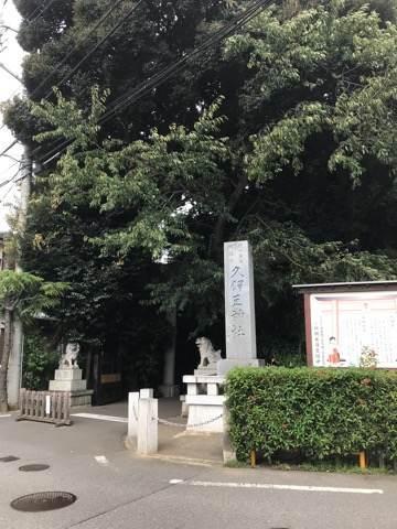 久伊豆神社・岩槻