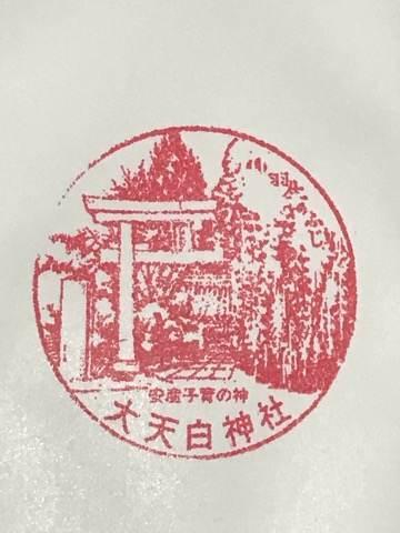 大天白神社・御朱印(スタンプ)