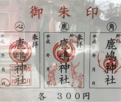 日立・鹿島神社の御朱印