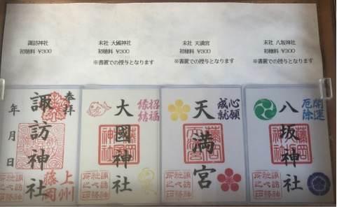 上州藤岡諏訪神社の御朱印と御朱印帳
