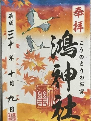 鴻巣・鴻神社の御朱印
