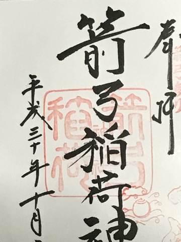 東松山・箭弓稲荷神社の御朱印