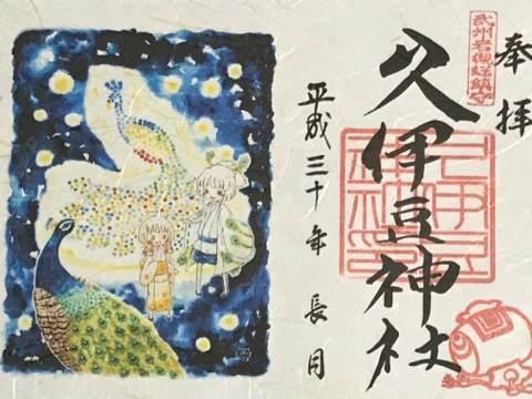 岩槻・久伊豆神社の御朱印