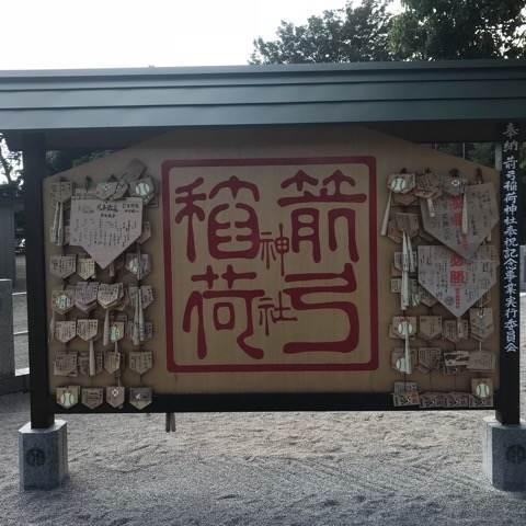 東松山・箭弓稲荷神社