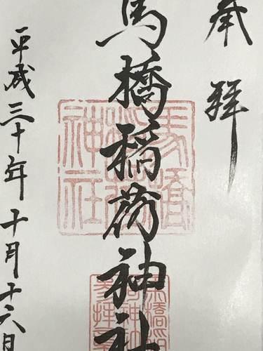 杉並区・馬橋稲荷神社の御朱印