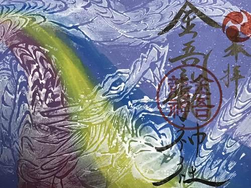 金吾龍神社の御朱印