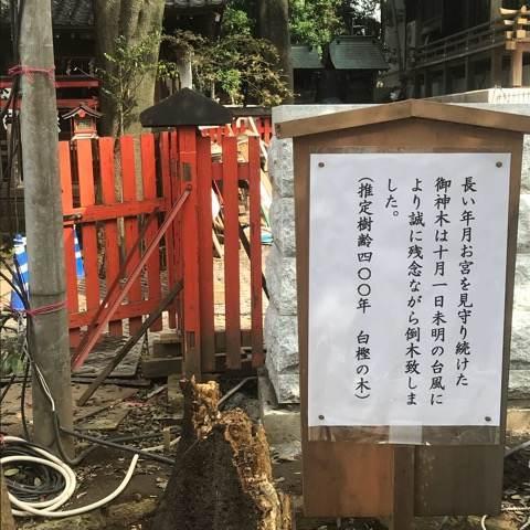 杉並区・馬橋稲荷神社
