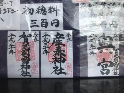 佐野・賀茂別雷神社の御朱印