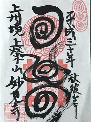 伊勢崎・妙見寺の御朱印