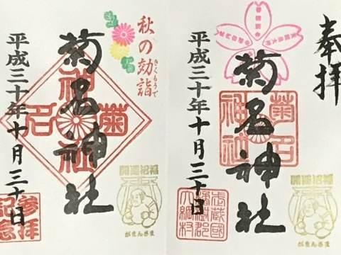 横浜市港北区・菊名神社の御朱印
