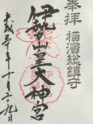 横浜市・伊勢山皇大神宮の御朱印