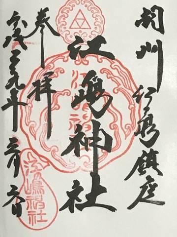 藤沢市・江の島神社の御朱印