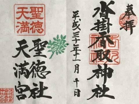 坂東市・沓掛香取神社の御朱印