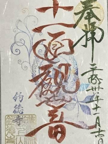 静岡県・釣徳寺の御朱印