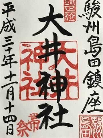 島田市・大井神社の御朱印