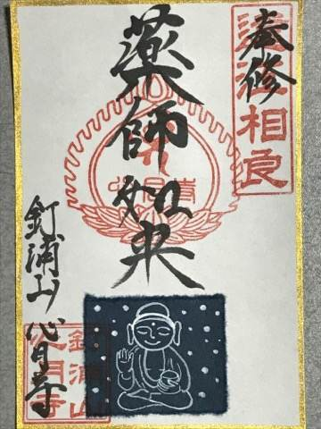 静岡県・心月寺の御朱印