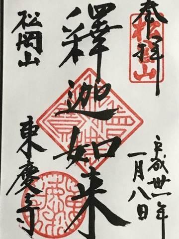 東慶寺御朱印