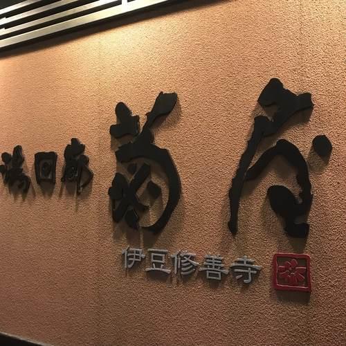 修善寺温泉菊屋