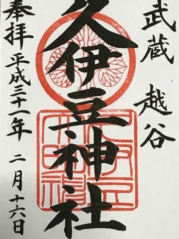 越谷久伊豆神社御朱印