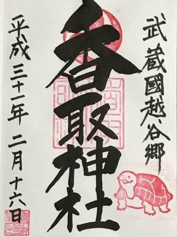 越谷香取神社御朱印