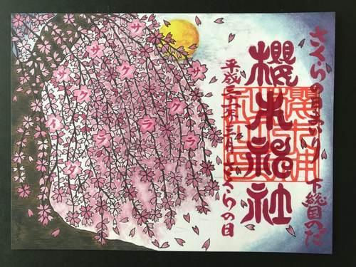 櫻木神社・御朱印