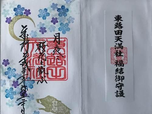 東蕗田天満社・御朱印